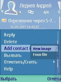 Обзор программы Conversation (S60 3rd)