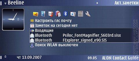 Обзор программы Font Magnifier (S60 3rd)