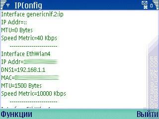 Обзор программы IPConfig (S60 3rd)