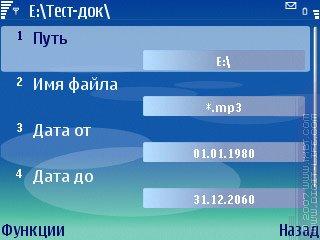 Обзор программы Active File (S60 3rd)