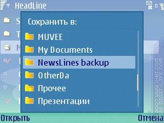 Обзор программы HeadLine (S60 3rd)