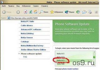 Инструкция по прошивке телефонов Phone software updater